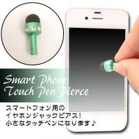 iPhone スマートフォン Android端末など幅広いスマートフォンに装着可能!イヤホンジャック...