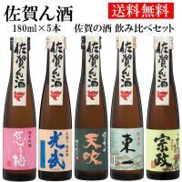 お歳暮 日本酒 飲み比べ 佐賀ん酒 5本セット 180ml