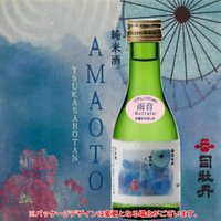 司牡丹 純米酒 AMAOTO 180ml 日本酒 雨音 小野大輔 プロデュース