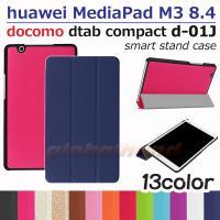 【タッチペン・専用フィルム2枚付】docomo dtab compact d-01Jケース/Huawei MediaPad M3 8.4 スマートケース ファーウェイメディアパッド M3 8.4 カバー