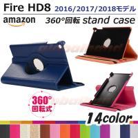 【タッチペン・専用フィルム2枚付】Amazon Fire HD 8 Newモデル(2016/2017/2018 第六/第七/第八世代) 360度回転式ケース  NEW-Fire HD 8 カバー