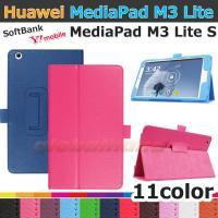 【タッチペン・専用フィルム2枚付】Huawei MediaPad M3 Lite 8.0/ MediaPad M3 Lite s(SoftBank/Y!mobile) 専用ケース 2つ折り マグネット内蔵