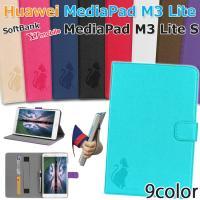 【タッチペン・専用フィルム2枚付】Huawei MediaPad M3 Lite 8.0/ MediaPad M3 Lite s(SoftBank/Y!mobile)サフィアーノ柄 手持ちホルダー付きケース