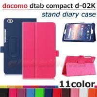 (タッチペン・専用フィルム2枚付) docomo dtab compact d-02Kケース 2018年新型 ドコモディータブコンパクトd02k 良質PUレザーケース マグネット開閉式