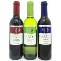 代表的なブドウ品種100%から造られる赤白ワインを3本セットにしました。 スペインの銘醸地ラマンチャ...