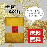 金箔 0.004g 食用 銅抜 銅 不使用 トッピング デコレーション 送料無料