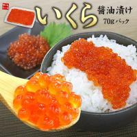 ぷちっと弾けて口の中でとろける、北海道産イクラ醤油漬け。旬の時期の鮭卵を使い、特製のタレにじっくり漬...