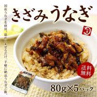鹿児島県産きざみうなぎ!湯煎で5分温めるだけで、簡単にうなぎご飯が楽しめます。使いやすい1人前(80...