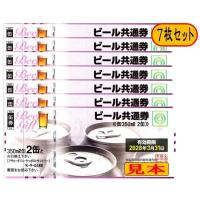 新 ビール券 350ml (缶ビール2缶) 7枚 袋付 新デザイン ギフト券 (四社共通) 商品券 ポイント消化にも K-9
