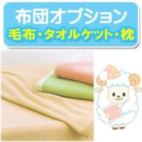 【毛布クリーニング】  お布団のクリーニングをお申し込みされた方には便利なオプションサービス 寝具小...