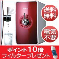 放射能対策は万全ですか? 放射能で水を飲むのが不安な方のための浄水器 内部被曝からあなたと家族を守り...