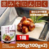 千年の都・古都京都で二百十余年、九代に亘る伝承の技で、丹誠込めて醸造しました。米味噌と豆味噌を調合し...