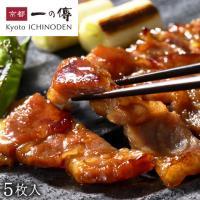 天恵美豚 麹みそ漬 5枚入 [M-15] 一の傳 いちのでん 京都 老舗 お取り寄せ 京都一の傳 味噌漬け 味噌漬 豚 豚肉 ぶた