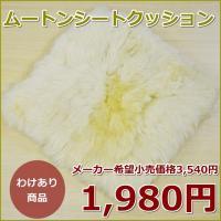 【シートクッション】  サイズ:40×40cm  素材:表地 毛皮(ラムファー)裏地 ポリエステル1...