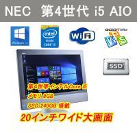 リフレッシュPC  最新Win10搭載  新品キーボード、マウス NEC 19インチ一体型 Core i5  4GB  250GB  Kingoffice