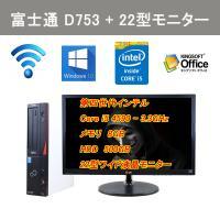 メーカー Fujitsu  (レビューを書き頂くと、新品キーボートー&マウス或いは新品USB無線LA...