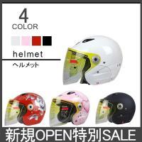 ◆サイズを選ぶ際は、1サイズ大きいものをお勧めします! ◆バイクヘルメット本体は高圧ホット可塑性技術...