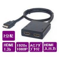 HDMI 2ポート分配器HSP0102D ピグテイル型。ハイビジョンの映像ソースを2分配して2つの機...