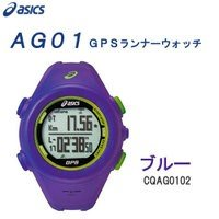 asics(アシックス) ランニングウォッチ AG01 GPS 【ブルー】  国内外でスポーツ用品の...