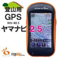 在庫:○地図の種類により在庫が異なります。  ヤマナビ2.5(NVG-M2.5) <1年間品質保証付...