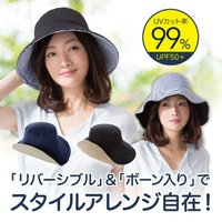■商品名:折りたためるリバーシブルUV帽子 ●材質/[ブラック×ベージュ][ブラック×ボーダー][ベ...
