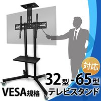 モニタースタンド 32~65型対応 ハイタイプ キャスター付き VESA規格 TV スタンド 液晶ディスプレイ 液晶モニター 液晶テレビ 壁掛け 移動式 テレビ台