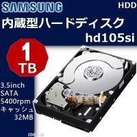 HDD 内蔵型 ハードディスク サムスン 3.5インチ 1テラバイト 3.5inch 1TB SATA Samsung hd105si 増設 交換用 内蔵ハードディスク