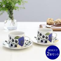 アラビア パラティッシイエロー コーヒーカップ&ソーサー 2客セット ギフトボックス付き ARABIA Paratiisi 100676(8944/8945)
