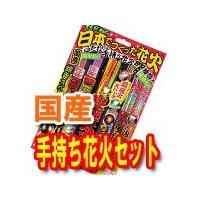 花火 手持ち花火セット 煙り少なめ!  日本でつくった花火セット  ■一つ一つの花火が長く楽しめる!...