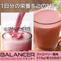 栄養ドリンク バランサー 30D 510g ストロベリー味 栄養補助食品 低糖質 たんぱく質 ビタミン ミネラル 葉酸 鉄分 カルシウムなど プロテイン 非常食 介護食