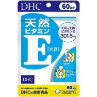 送料無料 DHC  天然ビタミンE(大豆) 60日分 60粒入 ポスト投函  代引き不可