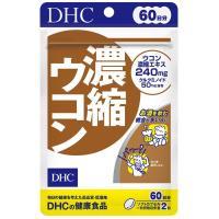DHC 濃縮ウコン 120粒 60日分 ポスト投函 クルクミン 健康習慣 春ウコン 秋ウコン 紫ウコン サプリ サプリメント ディーエイチシー