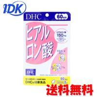 DHC ヒアルロン酸 60日分 120粒入 ポスト投函 代引不可