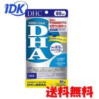 DHC  DHA 60日分(240粒入) ポスト投函  代引不可