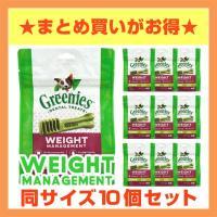 ドッグフード デンタルケア グリニーズ ウェイトマネジメント 3個セット GREENIES Weight Management 低カロリー ライト 送料無料