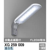 【在庫あり】 XG259009 オーデリック LED防犯灯 昼白色 自動点滅器付 FL20W相当 防雨型 ODELIC