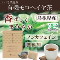 商品名:いづも菜縁茶 島根県産          有機モロヘイヤ茶      名称:有機モ...