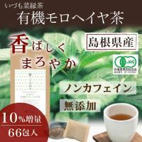商品名:いづも菜縁茶 島根県産          有機モロヘイヤ茶      名称:有機モロ...