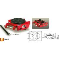 【ダイキ DAIKI】 スピードローラー 標準タイプ DUB-2 ボギー型 能力2t
