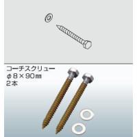 川口技研 ホスクリーン取付パーツ HP-6 コーチスクリュー Φ8×90mm 2本