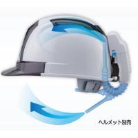 トーヨーセフティー No.7702 ヘルメット取付式送風機(ヘルメット別売)Windy2 ヘルメット...