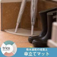 trico 珪藻土 傘たてについて  壁のコーナーを利用した傘立てです。 傘立として必要な機能を最小...