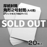 厚紙封筒(国産品 メーカー直売)  規 格:角2封筒(A4用) 240mm×332mm フタ=43m...