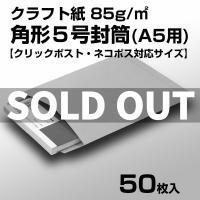 クラフト封筒(国産品 メーカー直売)  規 格:角5封筒(A5用) 190mm×240mm フタ=3...
