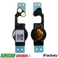 iPhone5 ホームボタンケーブル 修理 交換用リペアパーツ