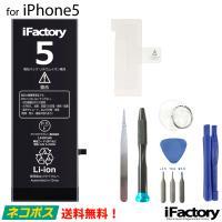 【1年保証】iPhone5 バッテリー 交換 PSE準拠 工具セット付属 (Ver.2019)