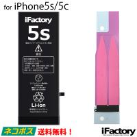 【1年保証】iPhone5s/5c バッテリー 交換 PSE準拠