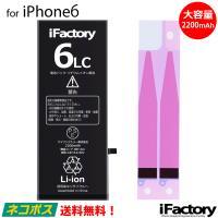 【1年保証】iPhone6 大容量バッテリー 2200mAh 交換 PSE準拠 (Ver.2019)