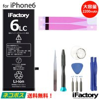 【1年保証】iPhone6 大容量バッテリー 2200mAh 交換 PSE準拠 工具セット付属 (Ver.2019)