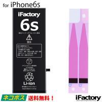【1年保証】iPhone6s バッテリー 交換 PSE準拠 (Ver.2019)